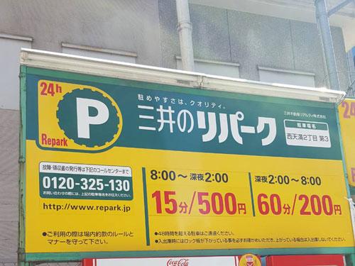 梅田の駐車料金