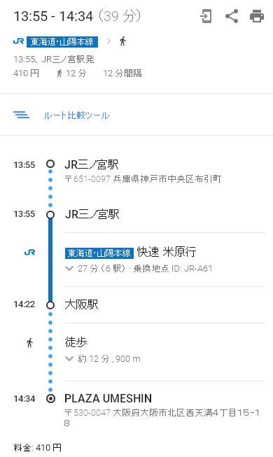 三宮から大阪駅まで電車ルート