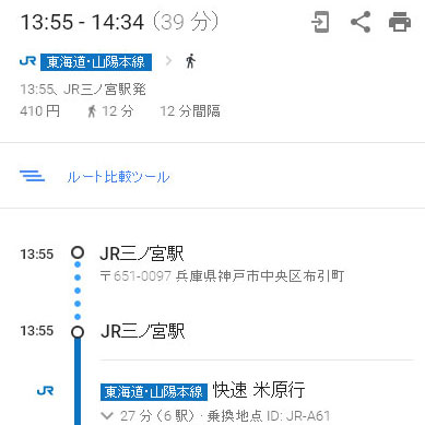 三宮から大阪駅まで電車経路