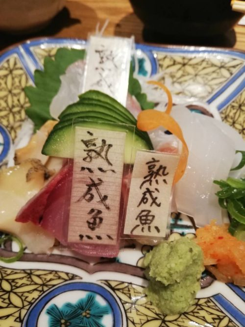 熟成魚お刺身