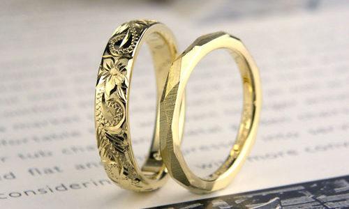 イエローゴールドのハワイアンと手作りアンティーク結婚指輪